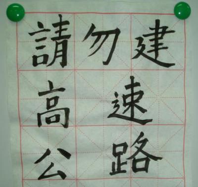 20090123141656-caligrafia4.jpg