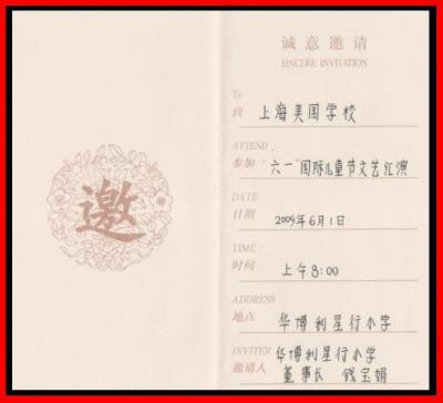20090601071654-invitation-hong-wei-children-day.jpg