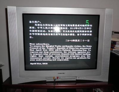 20100422155127-tele-shanghai.jpg