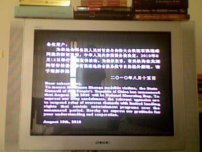 20100815073140-television.jpg