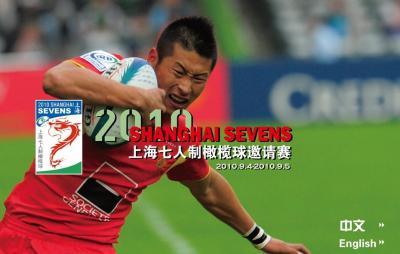 20100831122910-shanghai-sevens.jpg