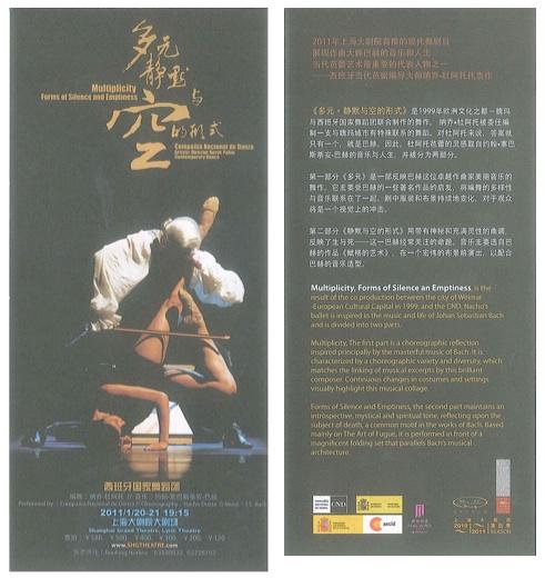 20110123102519-blog-folleto-compania-nacional-danza.jpg