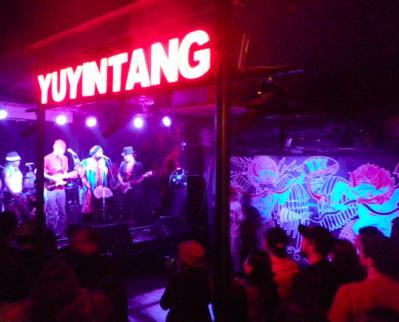 20110402062205-blog-yuyintang.jpg